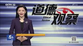 《道德观察(日播版)》 20190919 我要永远陪着你| CCTV社会与法