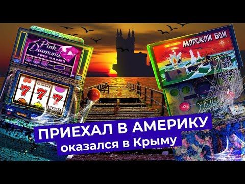 Курортные города Америки и Крыма. Стоит ли здесь отдыхать? Сравниваем Атлантик-Сити и Коктебель