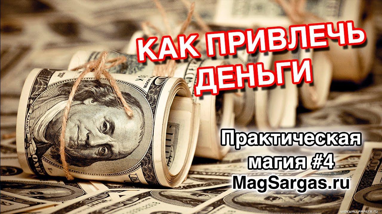 Магическая помощь как привлечь деньги