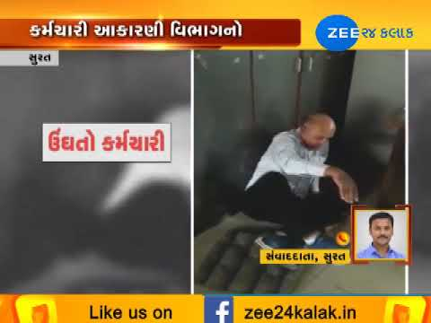 Surat : Video Viral of Katargam Zone office where employee in relax mood!