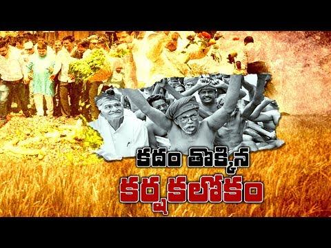 కదంతొక్కిన కర్షకలోకం.. || సాక్షి మ్యాగజిన్ స్టోరీ - Watch Exclusive
