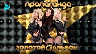 Пропаганда - Золотой альбом (Альбом 2016)