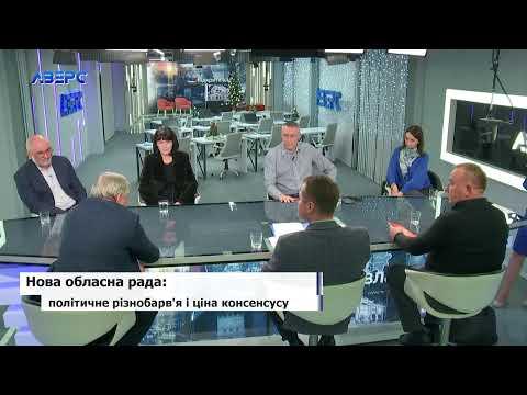 ТРК Аверс: Відкрита влада. Область. Нова обласна рада: політичне різнобарв'я і ціна консенсусу.