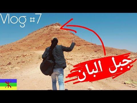 ll Amazigh Vlog #7 ll نواحي تنغير  Alban الى إميضر جبل ألـــبّـــان  ll Tarula مع مجموعة
