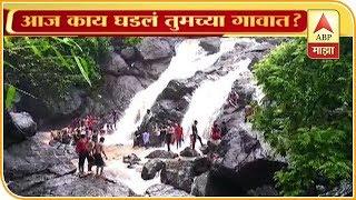 Rural News | माझं गाव माझा जिल्हा | राज्याच्या कानाकोपऱ्यातील बातम्यांचा आढावा | ABP Majha