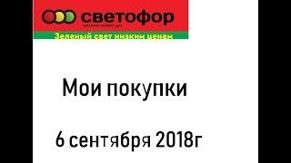 Мои покупки в Светофоре/Обзор чайника термопота/Первый запуск термопота