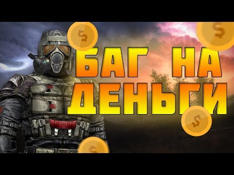 Баг на деньги в Сталкер Зов Припяти|SergoPlemashka