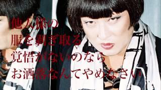ロバート秋山のクリエイターズ・ファイル 「トータル・ファッション・アドバイザー YOKO FUCHIGAMI」