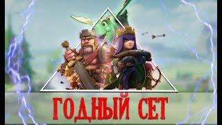 Gambar cover 📌Проверяем Сет😻 на 9 ратуше(Clash of Clans)