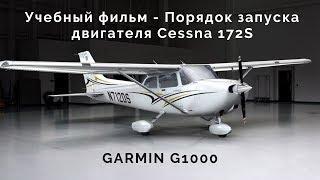 Учебный фильм - Порядок запуска двигателя Cessna 172S GARMIN G1000
