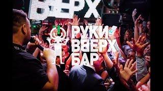 #Руки ВВерх Бар | Kazan | Vol.2