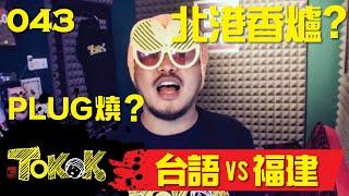 [Namewee Tokok] 043 台語VS福建話 Speak Hokkien 02-04-2015