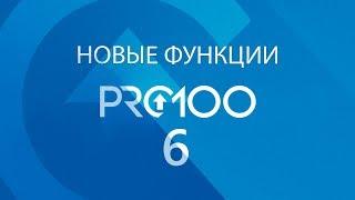 Полезная фишка в PRO100 6