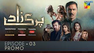 Parizaad   Episode 3   Promo   Presented By ITEL Mobile   HUM TV   Drama