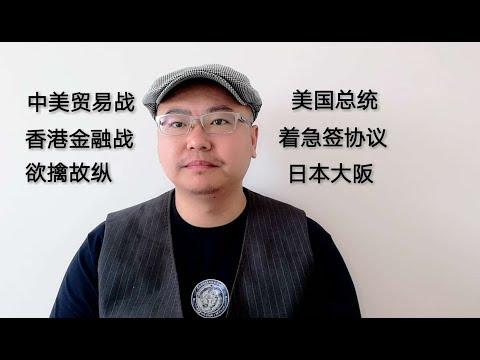 中美贸易战 香港反送中 金融战开始 将计就计 清理香港金融大鳄 日本G20美国川普为与中国签署协议无所不用其极说明美国真的扛不住了