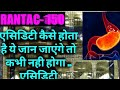 FOR ACIDITY.... RANTAC 150...HOW WORKS? RANTAC 150 USES,SIDE EFFECTS,DOSAGE EXPLAINED....