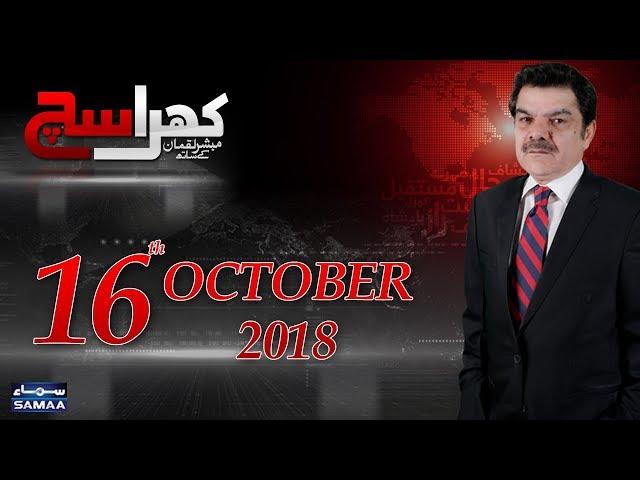 Khara Sach   Mubashir Lucman   SAMAA TV   Oct 16, 2018