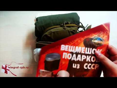 купить Военный Рюкзак Ссср