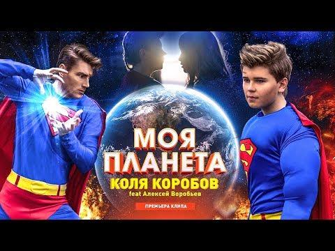 Смотреть клип Коля Коробов Feat. Алексей Воробьев - Моя Планета