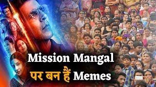 Akshay की Mission Mangal पर बन रहे हैं Memes, देखिए Video