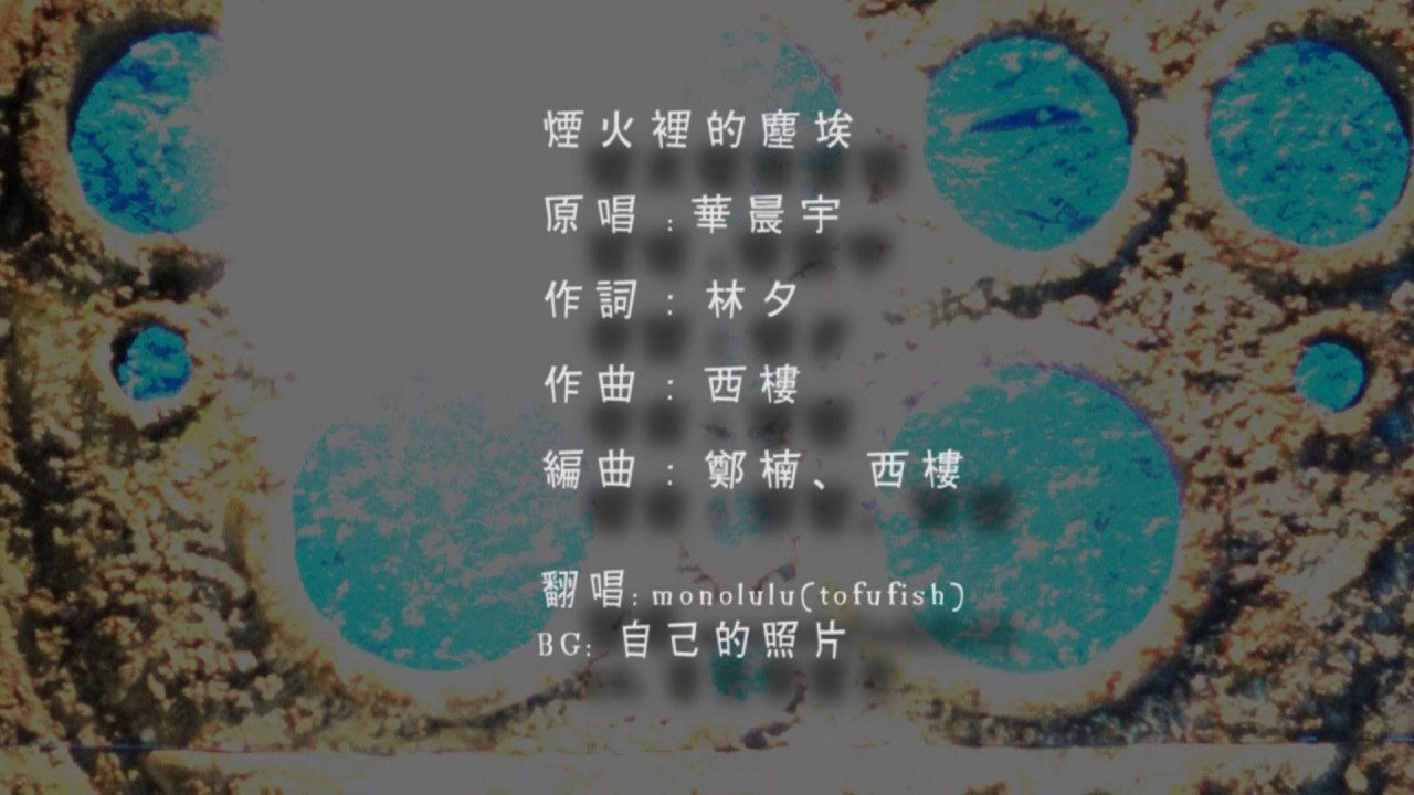 煙火裡的塵埃翻唱版本 │不專業翻唱/作品系列之monolulutofufish - YouTube