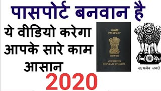 Documents for Passport 2018..!! (In Hindi)