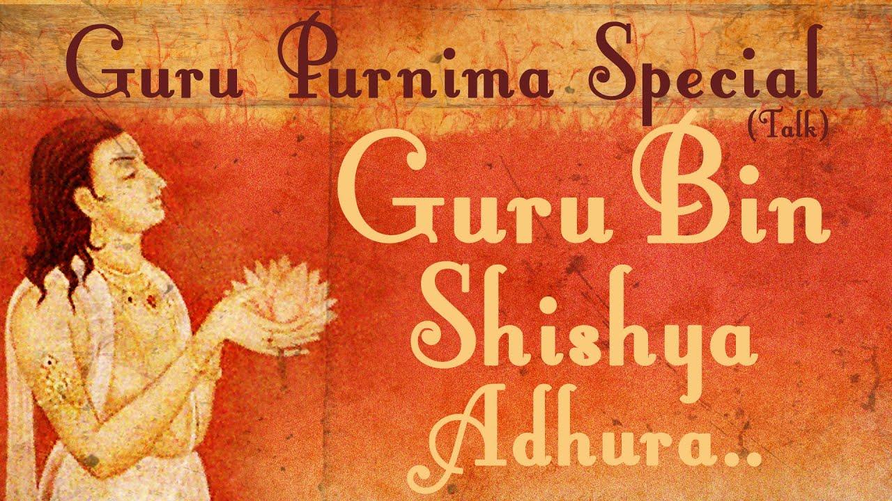 Guru Purnima Special: Guru Bin Shishya Adhura - YouTube
