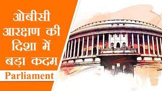 Parliament ।राज्यों को OBC List तैयार करने का मिलेगा अधिकार । Monsoon Session | OBC Reservation Bill