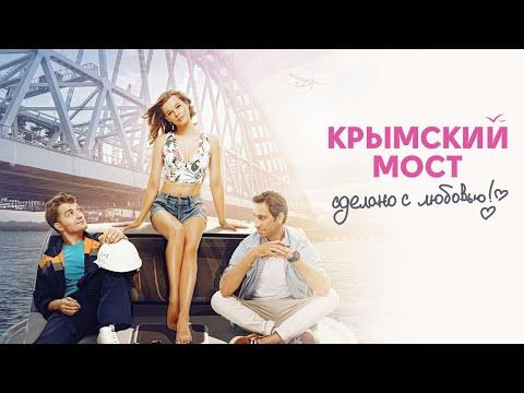 Крымский мост Сделано с любовью! Смотреть целиком!