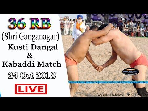 🔴 [Live] 36 Rb (Shri Ganganagar ) Kusti Dangal & Kabaddi Match 24 Oct 2018 Khedkabaddi.com
