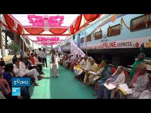 -القطار السحري- في الهند يقدم العلاج مجانا للمرضى في المناطق الفقيرة والنائية  - نشر قبل 4 ساعة