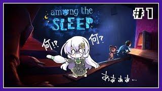 [LIVE] 【Among the sleep】初めてのホラーゲーム【アイドル部】