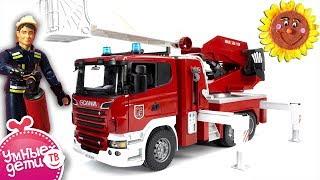 Bruder. Большая пожарная машина Scania с выдвижной лестницей. Игрушка для детей. 03590. Bruder Toys(Пожарная машина Scania от Bruder с выдвижной трёхуровневой лестницей. Игрушечная машинка для детей от Bruder 03590...., 2014-02-28T12:11:30.000Z)