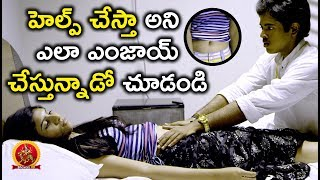 హెల్ప్ చేస్తా అని  ఎలా ఎంజాయ్ చేస్తున్నాడో చూడండి - Telugu Movie Scenes Latest