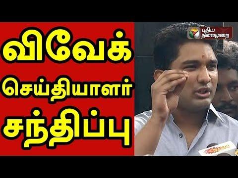ரெய்டு குறித்து விவேக் செய்தியாளர் சந்திப்பு | Jaya TV CEO Vivek Press Meet Regarding IT Dept Raids