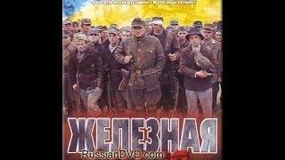 Железная сотня Фильмы о войне Военные фильмы 2013