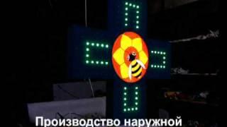 Светодиодные вывески(Фигурный световой короб агенства наружной рекламы www.ArtStudio-pro.ru., 2010-09-12T15:59:34.000Z)