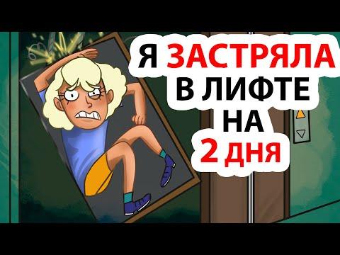 я застряла в лифте на 2 дня | Анимированная история про страхи