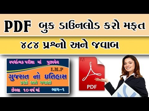 Free Gujarati Pdf Book Downlod || Gujarat History Pdf  || gk in Gujarati Pdf || Gujarati Tips