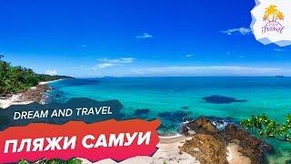 видео Лучшие отели Самуи для отдыха с детьми