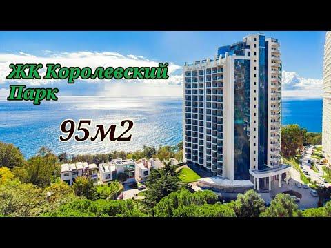 Элитная квартира со своим пляжем   ЖК Королевский парк   Инвестиции в недвижимость Сочи   NedShops