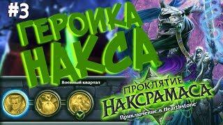 Hearthstone Героик Наксрамаса - Проходим Военный Квартал (3 квартал) в 2017
