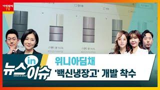 [단독] 위니아딤채, '백신냉장고' 개발 착수_기업IN…