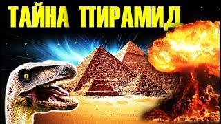 ОТКРЫТА ТАЙНА Египетских ПИРАМИД и Гибель ДИНОЗАВРОВ | Откровение от Бога.
