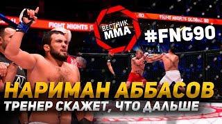Нариман Аббасов - Тренер скажет, что дальше
