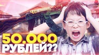 АХРИНЕТЬ! ВЫПАЛ НОВЫЙ AK-47 ЗА 50.000 РУБЛЕЙ В КС ГО! ОТКРЫТИЕ КЕЙСОВ В CS:GO