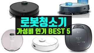 2020년 최고 인기 가성비 로봇청소기 BEST 5 […