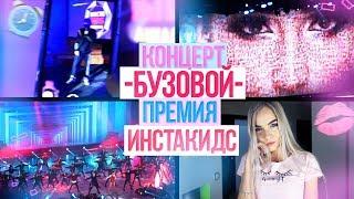 КОНЦЕРТ ОЛЬГИ БУЗОВОЙ // ПРЕМИЯ ИНСТАКИДС