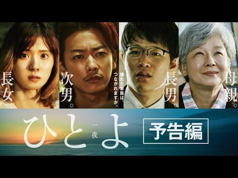 映画【ひとよ】予告 11月8日(金)全国公開