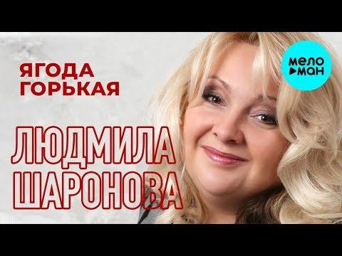 Людмила Шаронова - Ягода горькая Single